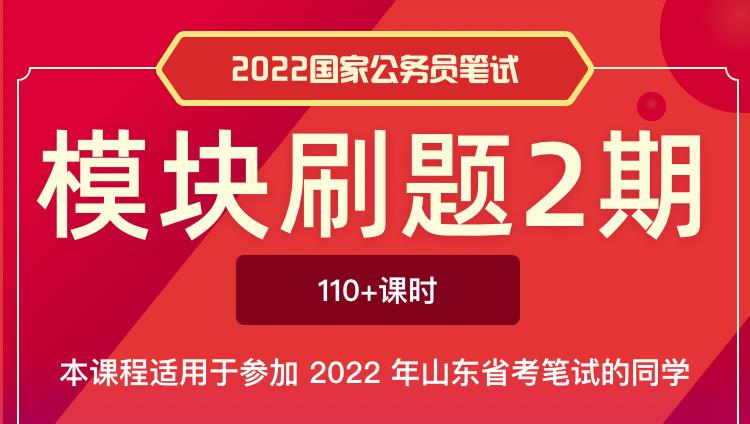 2022山东公务员笔试模块刷题2期
