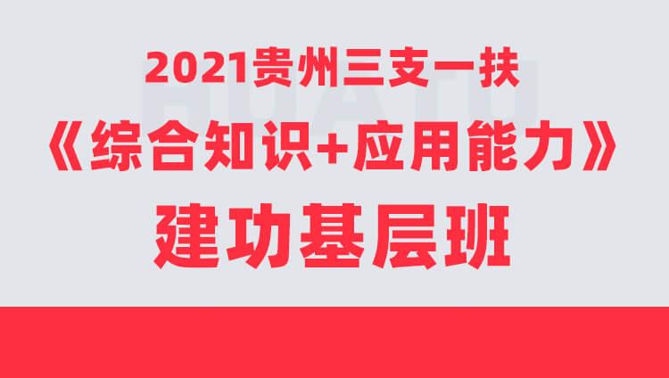 2021年贵州三支一扶《综合知识+应用能力》建功基层班