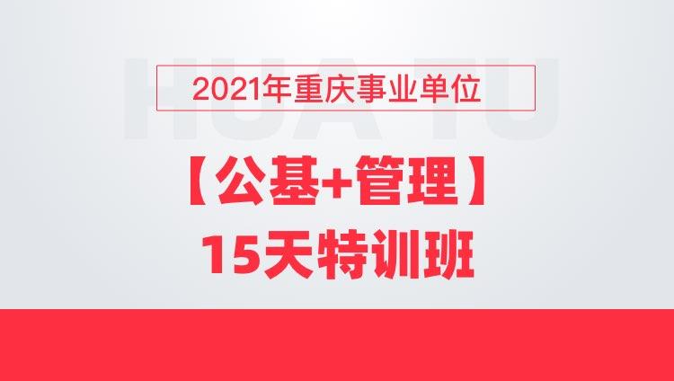 2021年事业单位【公共基础知识】15天特训班