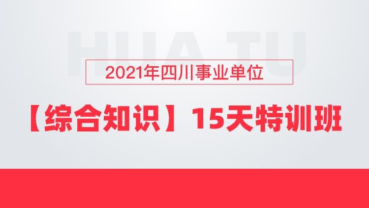 2021年四川事业单位【综合知识】15天特训班