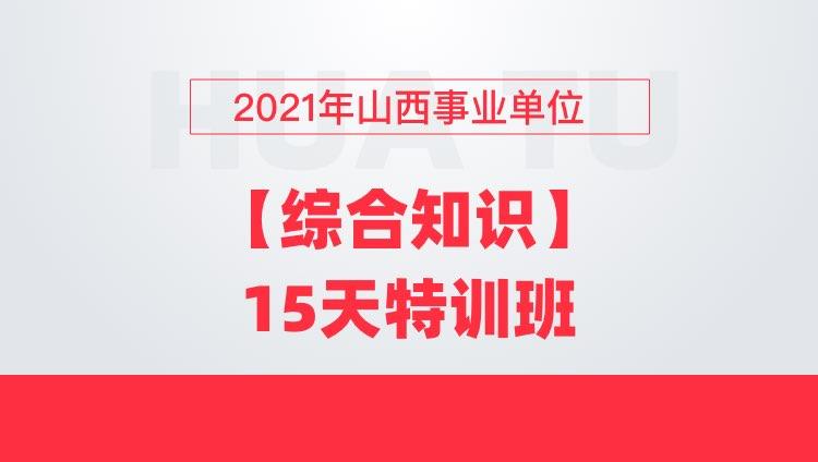 2021年山西事业单位【综合知识】15天特训班