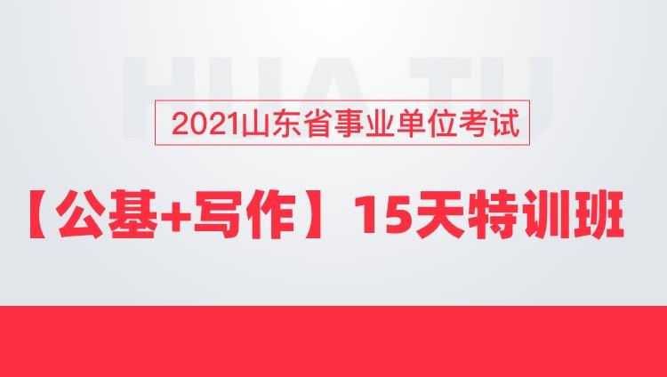 2021山东省事业单位考试【公基+写作】15天特训班