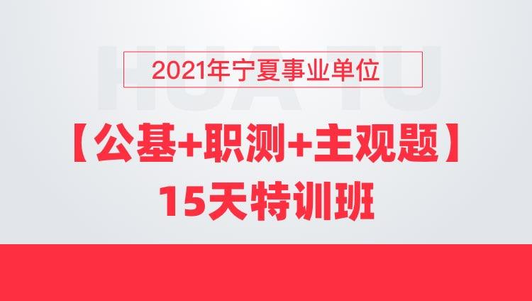 2021年宁夏事业单位【公基+职测+主观题】15天特训班
