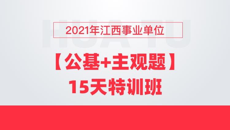 2021年江西事业单位【公基+主观题】15天特训班