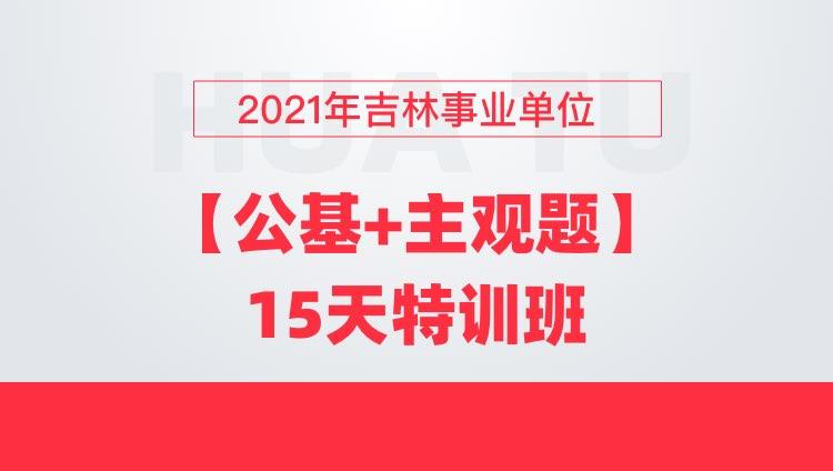 2021年吉林事业单位【公基+主观题】15天特训班