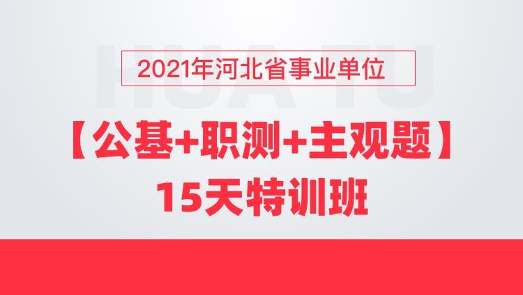 2021年河北事业单位【公基+职测+主观题】15天特训班