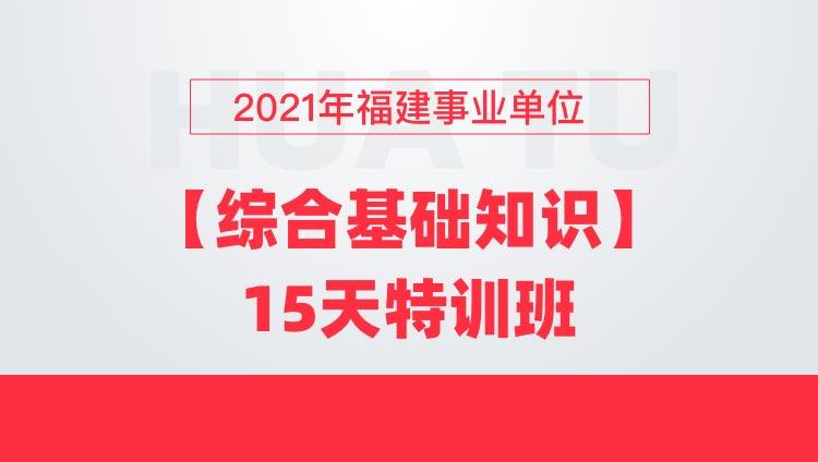 2021年福建事业单位【综合基础知识】15天特训班