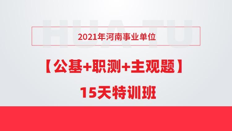 2021年河南事业单位【公基+职测+主观题】15天特训班