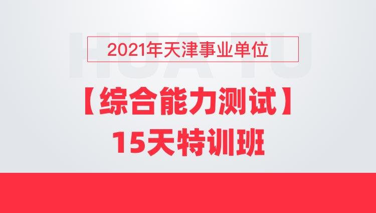 2021年天津事业单位【综合能力测试】15天特训班