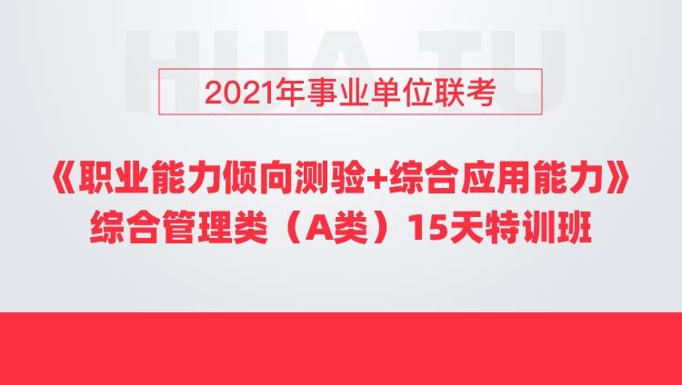 2021年事业单位联考《职业能力倾向测验+综合应用能力》综合管理类(A类)15天特训班