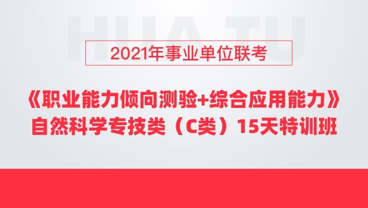 2021年事业单位联考《职业能力倾向测验+综合应用能力》自然科学专技类(C类)15天特训班