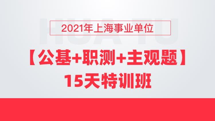 2021年上海事业单位【公基+职测+主观题】15天特训班