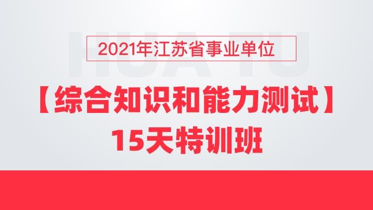 2021年江苏省事业单位【综合知识和能力测试】15天特训班