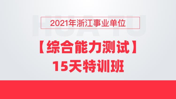 2021年浙江事业单位【综合能力测试】15天特训班