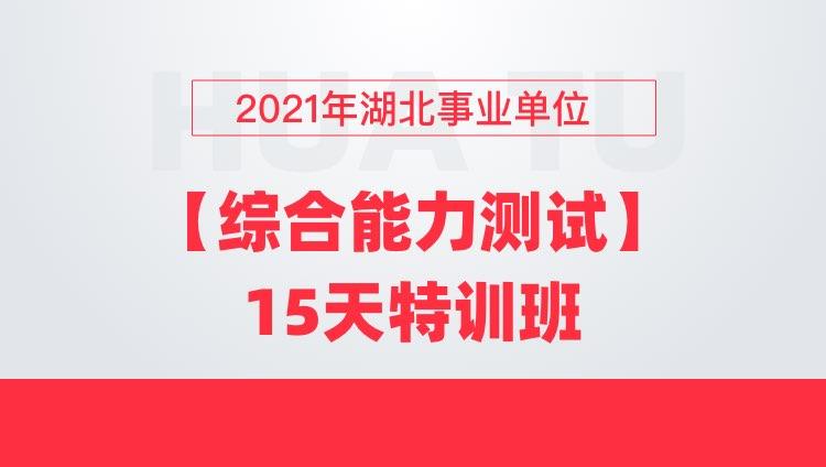 2021年湖北事业单位【综合能力测试】15天特训班