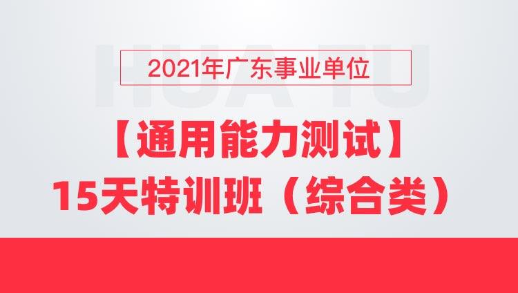2021年广东事业单位【通用能力测试】15天特训班