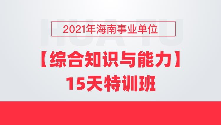 2021年海南事业单位【综合知识与能力】15天特训班