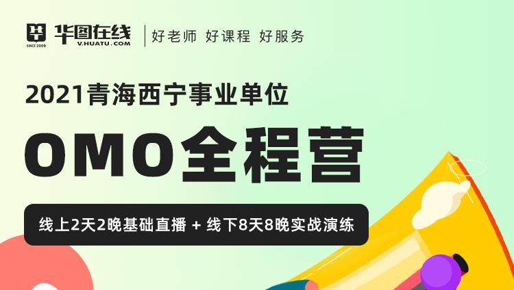 【非协议】2021年青海西宁事业单位OMO全程营-8天8晚