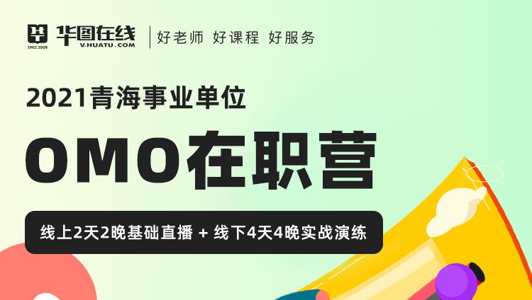 【协议】2021年青海西宁事业单位OMO在职营-4天4晚