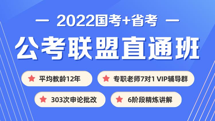 【联报优惠】2022国考+海南省考《公考联盟直通班》
