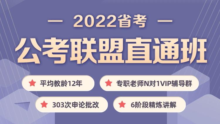 2022四川省考《公考联盟直通班》