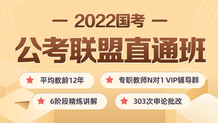 2022国考《公考联盟直通班》