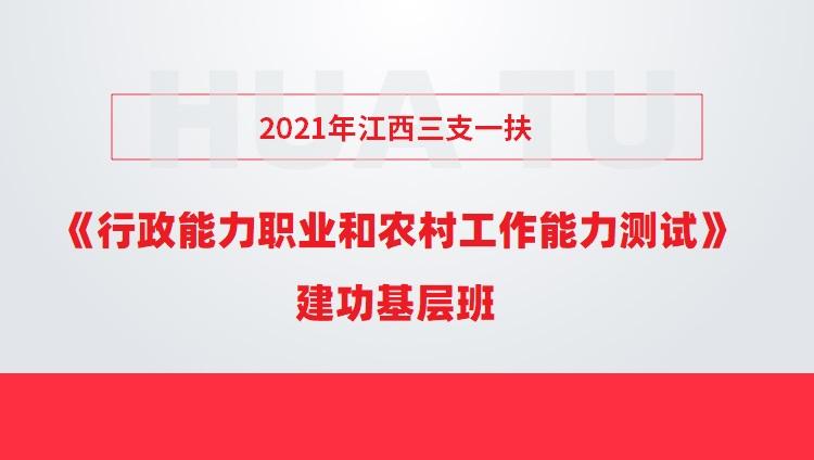2021年江西三支一扶《行政职业能力、农村工作能力测验》建功基层班