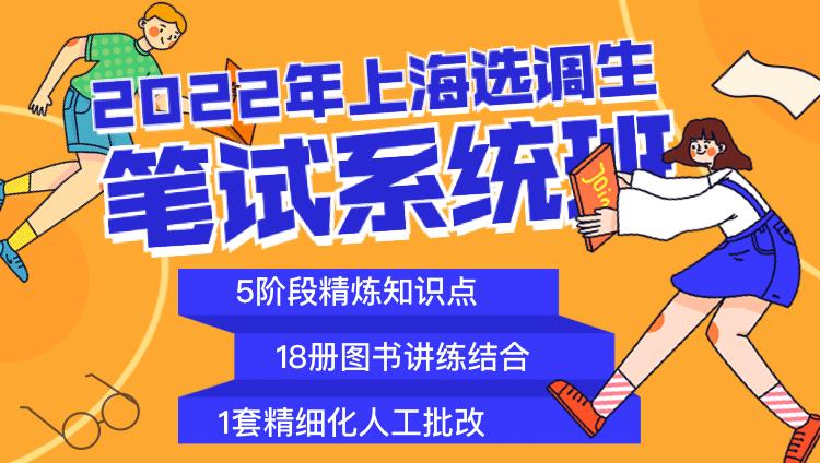2022年上海选调生笔试系统班