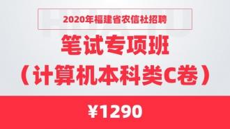 2020年福建省农信社招聘笔试专项班(计算机本科类C卷)