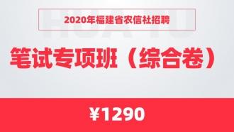 2020年福建省农信社招聘笔试专项班(综合卷)