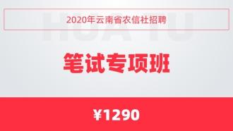 2020年云南省农信社招聘笔试专项班