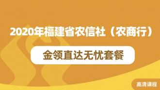 2020年福建省农信社(农商行)金领直达无忧套餐