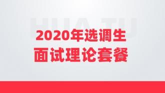 【2020年选调生】结构化面试理论套餐