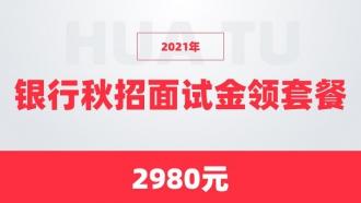 2021年银行秋招面试金领套餐