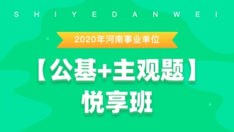 2020年河南事业单位【公基+主观题】悦享班