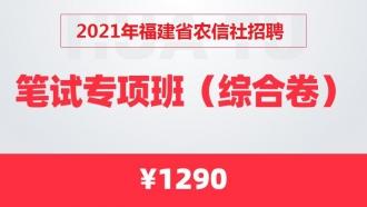 2021年福建省农信社招聘笔试专项班(综合卷)