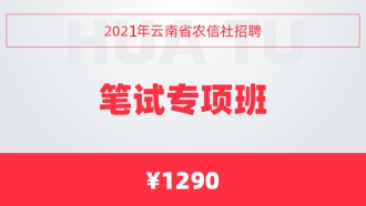 2021年云南省农信社招聘笔试专项班