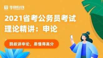2021省考公务员考试理论精讲—申论hn