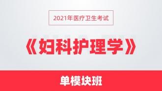 2021年医疗卫生考试《妇科护理学》单模块班