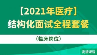 【2021年医疗】结构化面试全程套餐(临床岗位)
