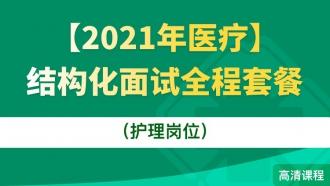 【2021年医疗】结构化面试全程套餐(护理岗位)