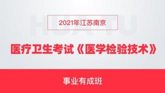 2021年江苏南京医疗卫生考试《医学检验技术》事业有成班