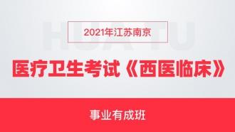 2021年江苏南京医疗卫生考试《西医临床》事业有成班
