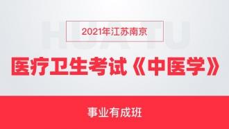 2021年江苏南京医疗卫生考试《中医学》事业有成班