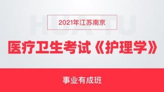2021年江苏南京医疗卫生考试《护理学》事业有成班