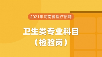 2021年河南省医疗招聘卫生类专业科目(检验岗)