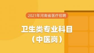 2021年河南省医疗招聘卫生类专业科目(中医岗)