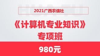 2021广西农信社计算机岗专项班