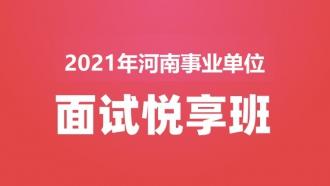 2021年河南事业单位面试悦享班