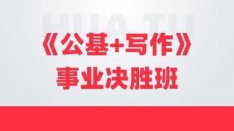 2021年河南事业单位《公基+写作》事业决胜班